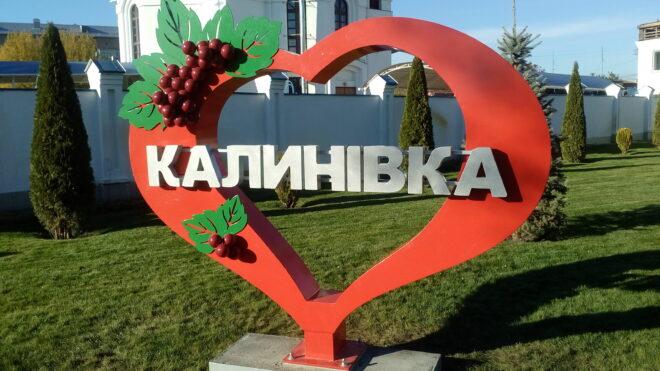Буріння свердловин село Калинівка