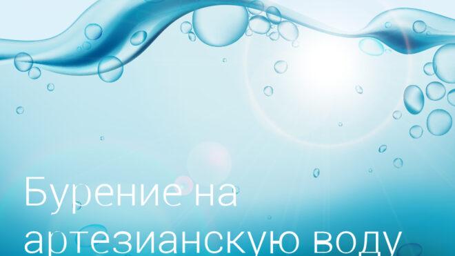 Бурение на артезианскую воду
