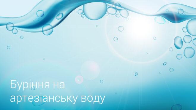 Буріння на артезіанську воду